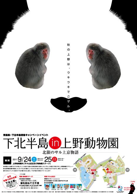 上野動物園 「下北半島in上野動物園~北限のサル上京物語」を 開催します