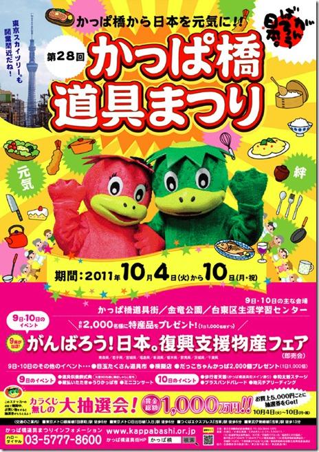 第28回かっぱ橋道具まつり【2011/10/4(火)~10/10】