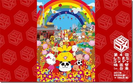 第4回したまちコメディ映画祭in台東 開催!【2011/9/16~19日】