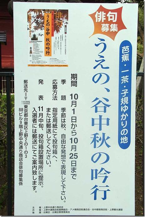 第21回 うえの 谷中 秋の吟行 【2011/10/1~10/25】