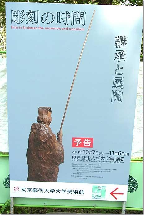 彫刻の時間 -継承と展開- 【2011年10月7日(金)- 11月6日(日)】
