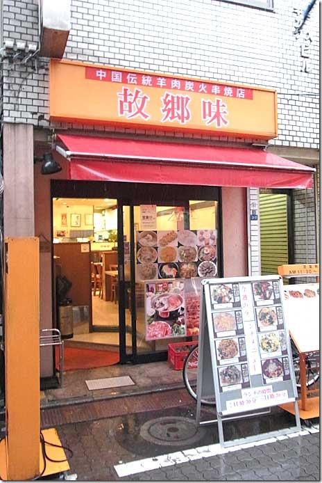 豆腐はヘルシー? 故郷味 上野