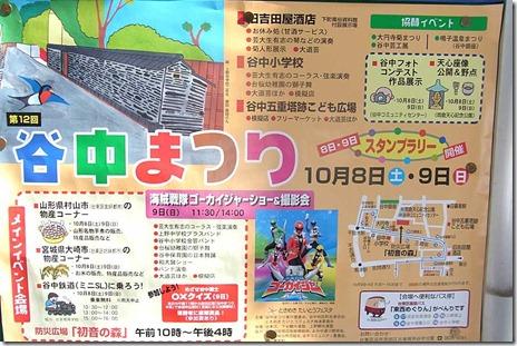 第12回 谷中まつり 【2011/10/8~10/9】