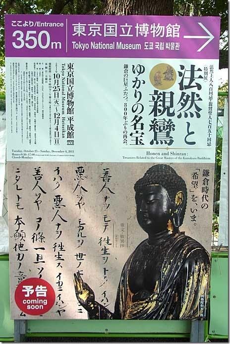 法然と親鸞 ゆかりの名宝【2011.10.25.火~2011.12.04.日】