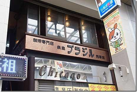 元祖フライチキンバスケット!:銀座ブラジル 浅草