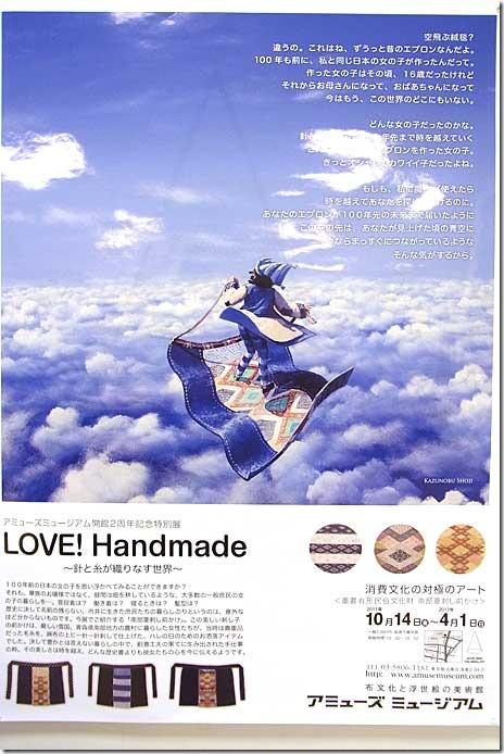 LOVE!Handmade ~針と糸が織りなす世界~【2011/10/14日~ 2012/4/1日】