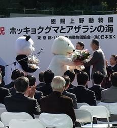 上野動物園 ホッキョクグマとアザラシの海 ~完成記念式典~