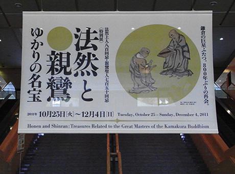 史上初「法然と親鸞」の展覧会観てきました!