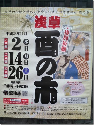 浅草 酉の市{2011/11/2(水)11/14(月)11/26(土)}