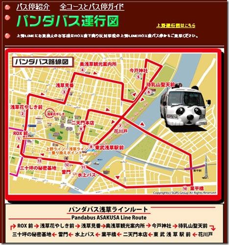 無料パンダバス浅草ルート&スカイツリー