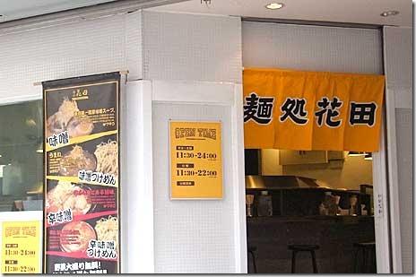濃厚な味噌ラーメン! 麺処花田 上野