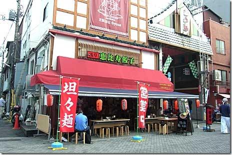 恵比寿餃子 浅草店で餃子ランチ!