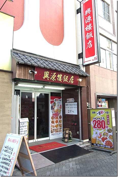 ワンコインでも豪華!興源楼飯店 浅草