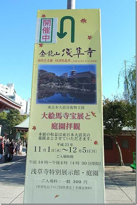 大絵馬寺宝展と庭園拝観【2011/11/1~12/5】