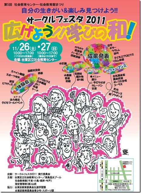 サークルフェスタ2011【2011/11/26・11/27】