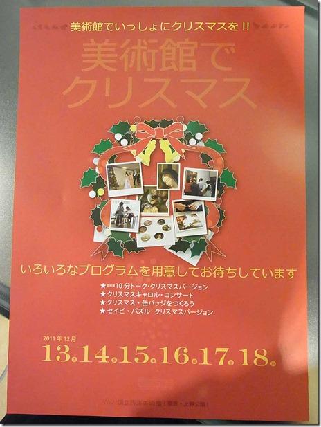 美術館でクリスマス!【2011/12/13~12/18】