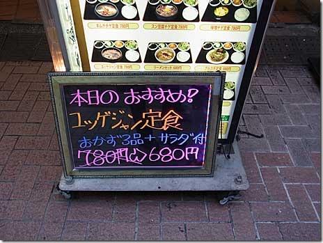 暖まるランチ!ユッケジャンの食べ方:古家 上野
