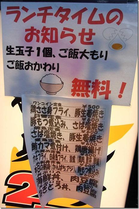 卵かけご飯は・・・? おかってや 東上野店