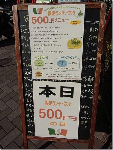 パスタの日なら500円!:町のイタリア カルド 田原町