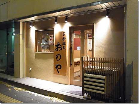 絶品!鶏の丸焼きで忘年会 :上野 居酒屋 おのや