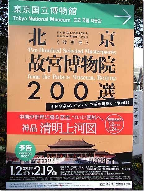 北京故宮博物院200選【2012.01.02.月~2012.02.19.日】