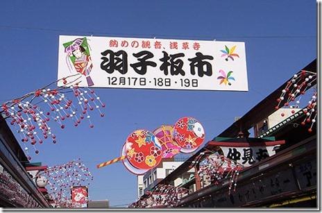 歳の市(納めの観音)羽子板市【2011/12/17~12/19】