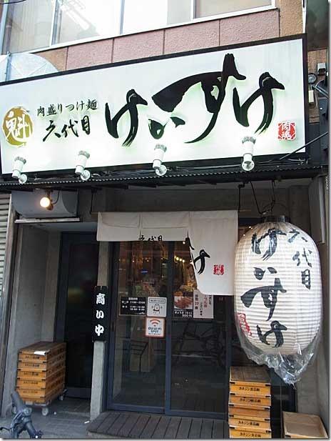 「魁 肉盛りつけ麺 六代目けいすけ」に初潜入!