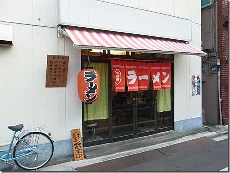 拌麺と言う新しいラーメン! 麺食堂一真亭