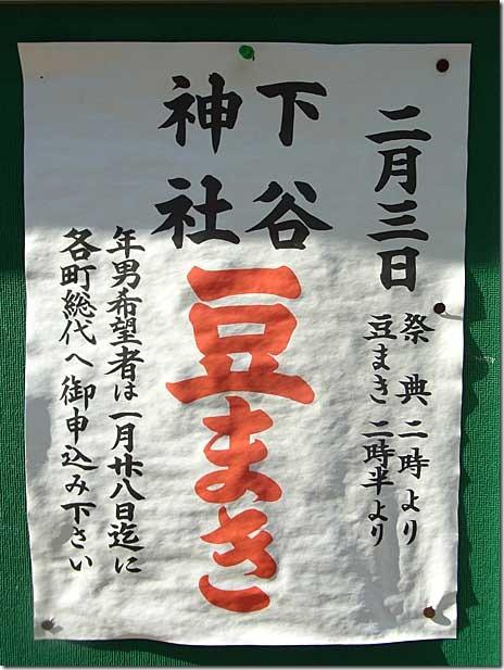 下谷神社 豆まき 【平成24年2月3日(金)】