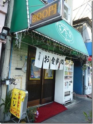 また見つけた!地元に愛される大衆レストラン ふじ @入谷・鶯谷