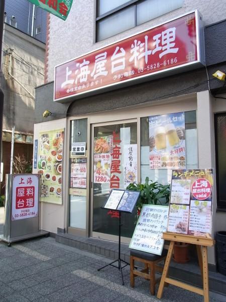 上海料理のお店『上海屋台料理店』へ | 東上野6丁目