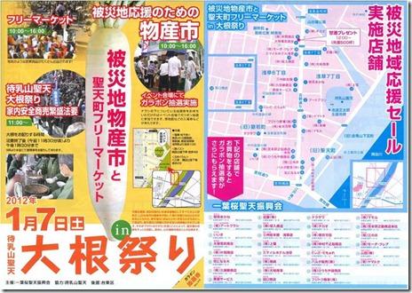 大根まつり 待乳山聖天【2012/1/7(土)】