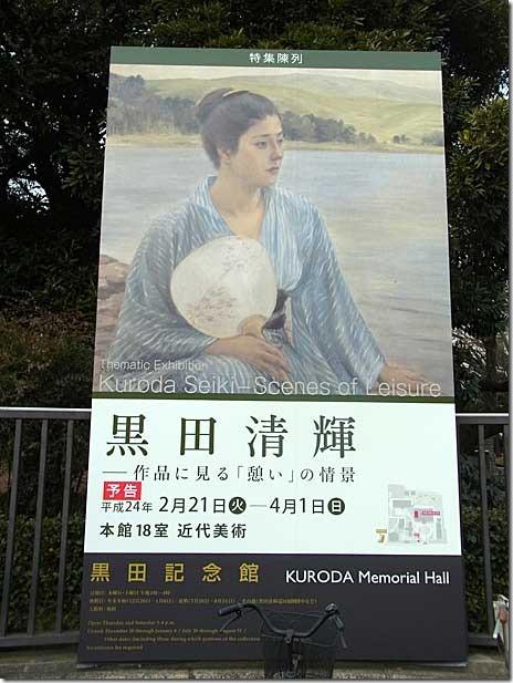 黒田清輝 - 作品に見る「憩い」の情景【2012/2/21~4/1】