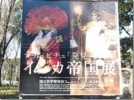 インカ帝国展 – マチュピチュ「発見」100年【2012.03.10.土~2012.06.24.日】