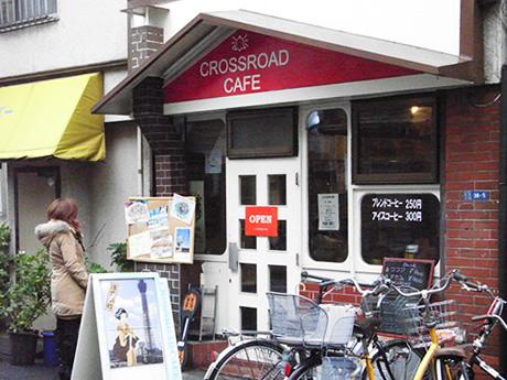 別名アロハ食堂なクロスロードカフェ 浅草ナウ