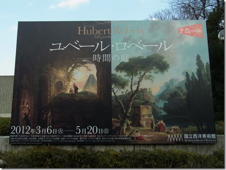 ユベール・ロベール -時間の庭-【2012.03.06.火~2012.05.20.日】