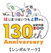 上野動物園 恩賜上野動物園開園130周年記念イベント&春休み期間の催しのお知らせ