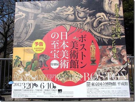 ボストン美術館 日本美術の至宝【2012.03.20.火~2012.06.10.日】