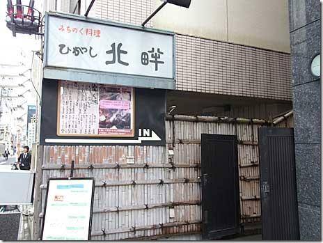 野菜たっぷり!みちのくランチ ひがし北畔 上野