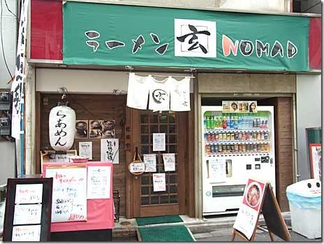 あっさり塩らーめん :ramen玄nomad
