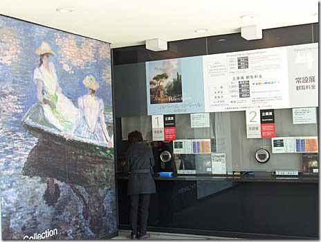 ボストン美術館 日本美術の至宝 混雑情報 他