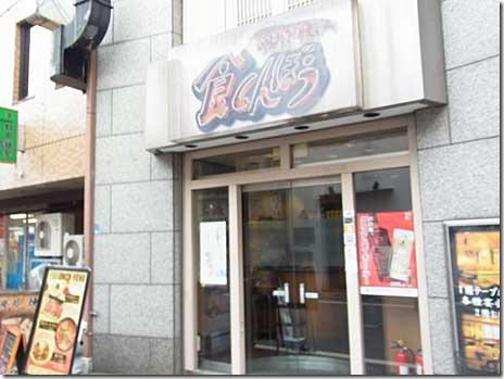 熱いが旨い!カルビラーメン;食いしんぼう 東上野