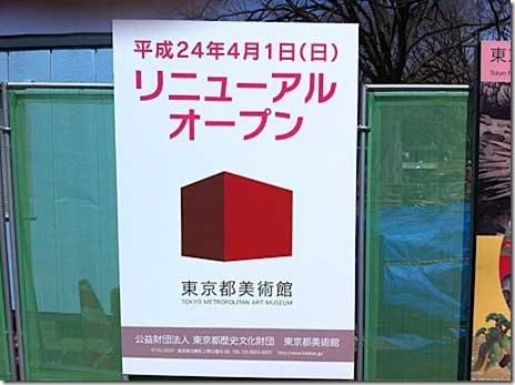 東京都美術館リニューアルオープン【平成24年4月1日】