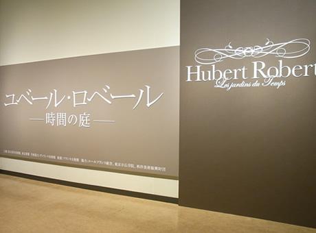 ユベール・ロベール展を観てきました!