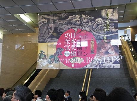 海外に行った日本の名品!「ボストン美術館-日本美術の至宝」