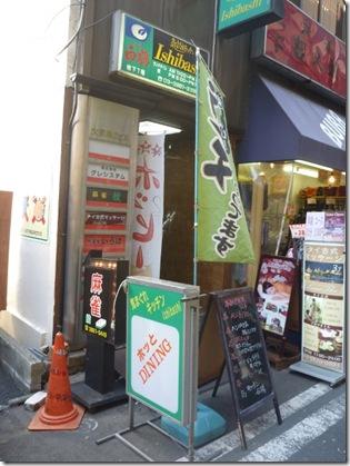 台東区には隠れた名店がいっぱいある! 気まぐれキッチン石橋 @浅草橋
