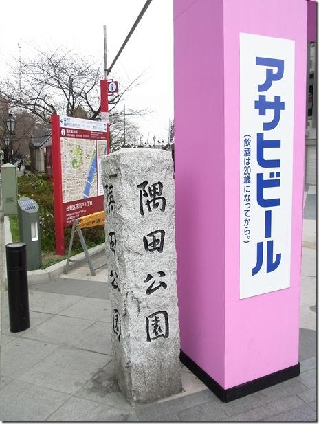 三月最後の週末に向けて、隅田公園