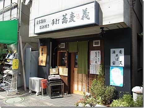 外二の割合?:手打蕎麦 義 北上野