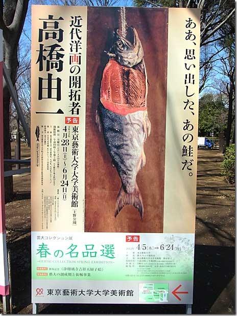 近代洋画の開拓者 高橋由一【2012.04.28.土~2012.06.24.日】
