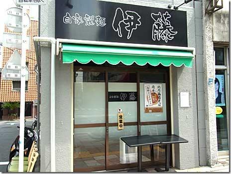 比内鶏肉のシンプルな味 自家製麺 伊藤 駒形